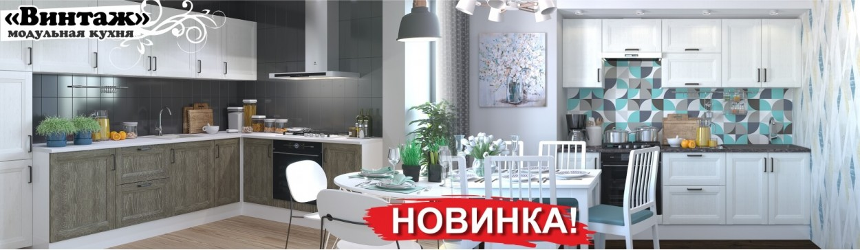 "Модульныя кухня ""Винтаж"""